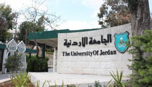 إغلاق مبنى الرئاسة في الجامعة الأردنية