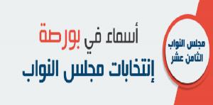 هذه القوائم ستفوز بـ 5 مقاعد في دائرة عمان الخامسة  ..