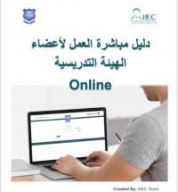 جامعة عمان الأهلية تطلق إجراء توقيع مباشرة العمل الكترونيا