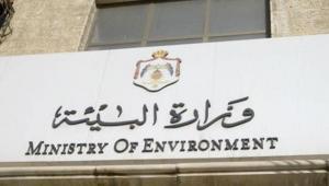 3.5 مليون دولار منحة للأردن للتخلص من استنزاف الأوزون