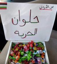 """من الأردن  ..  """"حلوان الحرية"""""""
