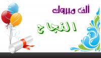 تهنئة للطالبة جود العرموطي
