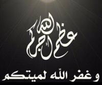 والد هيثم احمد جبريل البدور   ..  في ذمة الله