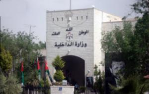 تقرير ديوان المحاسبة يكشف عن تجاوزات بوزارة الداخلية