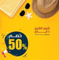 """خصم ٥٠٪ على رحلات شرم الشيخ الجمعة من """"دالاس"""""""