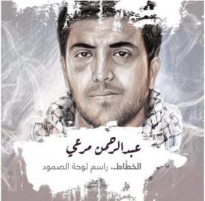 الاحتلال يؤجل النطق بالحكم على الأردني مرعي