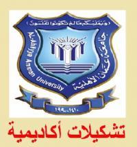 تشكيلات أكاديمية لنواب العمداء بكليات جامعة عمان الاهلية