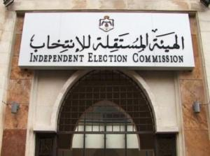 الكرادشة امينا عاما للهيئة المستقلة للانتخاب
