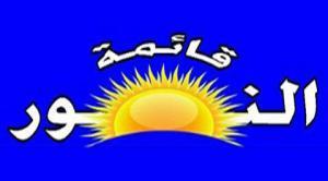 قائمة النور لن ترى النور  في دائرة عمان الثالثة ..