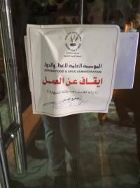 إيقاف 53 منشأة عن العمل في اربد