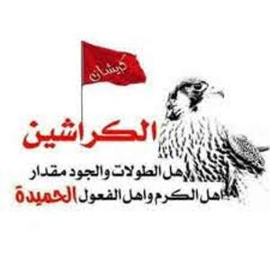 شكر من آل المحتسب لعموم عشائر كريشان ولآل العوص خاصة