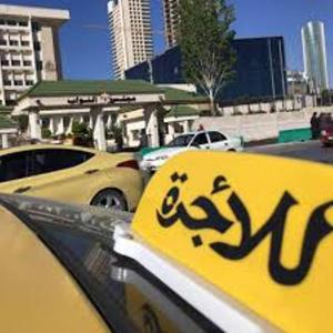التراجع عن منع وصول التكسي الأصفر للمطار والمعابر