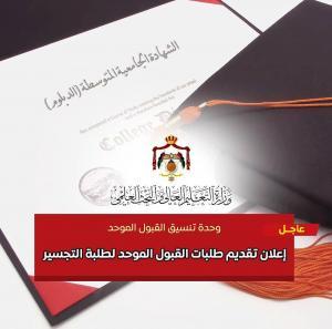 موعد تقديم طلبات الإلتحاق للتجسير بالجامعات الرسمية - رابط