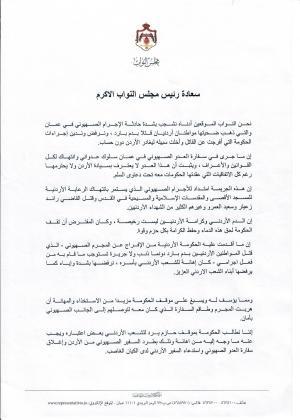 ارتفاع النواب المطالبين بطرد السفير الصهيوني الى 55 (أسماء)