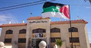 البنك الدولي يمنح بلدية معان 261 ألف دينار
