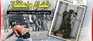 125 طفلاً مقدسياً يقبعون في سجون الاحتلال