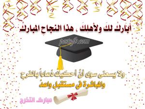 تهنئة لـراية عارف احمد الشديفات