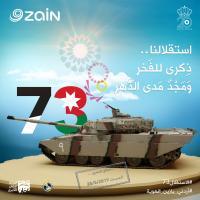 زين تحتفل بالعيد الـ 73 لاستقلال المملكة