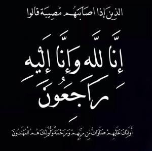 ضيف الله عقلة ابو دلبوح في ذمة الله