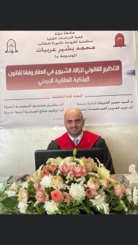 مبارك الدكتوراه لمحمد عربيات