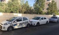 مستوطنون يخطون شعارات عنصرية غرب رام الله