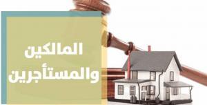 لجنة حكومية تدرس تعديلات قانون المالكين والمستأجرين