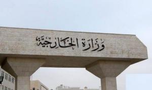 الصفدي: الاردن يدعم حل سياسي للأزمة السورية