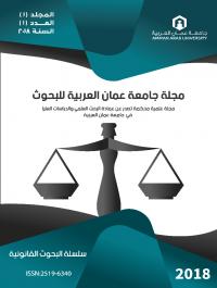 """صدور مجلة """"سلسلة البحوث القانونية"""" عن جامعة عمان العربية"""