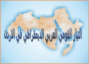 بيان صادر عن التيار القومي العربي الديمقراطي - في الأردن