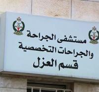 الأردن يحجر على ايرانية أمها أردنية صحيا
