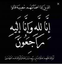 الشاب عبدالله القاروط في ذمة الله