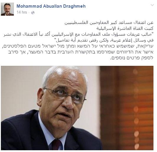 أخبار فلسطين كبير الجواسيس يزلزل image.php?token=c46e3c4ad49bc4b303c277cf06b9671b&size=