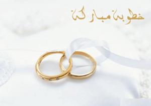 تهنئة من اشرف السيايدة للصديق محمد الكساسبه
