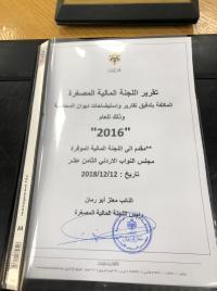 اللجنة النيابية المصغرة تنهي تدقيق تقارير ديوان المحاسبة