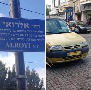 """""""الأمانة""""حول تغيير أسماء شوارع إلى (العبرية) .. """"إسألوا وزارة الثقافة و""""الملكية للأفلام"""""""