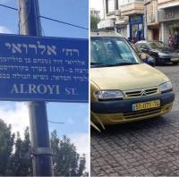 """""""الأمانة"""" حول تغيير أسماء شوارع إلى (العبرية)"""" .. """"إسألوا وزارة الثقافة و""""الملكية للأفلام"""""""