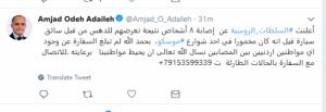 لا أردنيين مصابين بحادث دهس موسكو