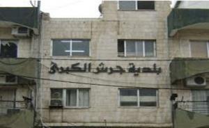 """توقيف 7 من أعضاء مجلس بلدي جرش """"وثائق"""""""