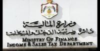 تعديل أسس تسوية القضايا الضريبية