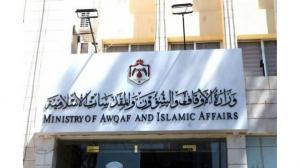 تعميم من وزارة الأوقاف بشأن مواعيد اقامة الصلاة