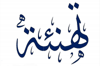 تهنئة وتبريك لـ الدكتور رسمي المزاهره /الخزاعله