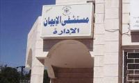 إغلاق مستشفى الاميرة إيمان بسبب كورونا