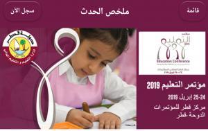 جامعة الزرقاء تشارك بمؤتمر التعليم 2019 في قطر