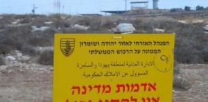 الإدارة المدنية للاحتلال: 36 عامًا من القمع والتنكيل