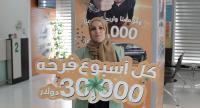 """""""القاهرة عمان"""" يعلن عن الفائز ضمن حملته """"كل أسبوع فرحة"""""""