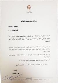 المجالي يطالب بكشف هوية المتورطين بإستهداف الأمن الوطني