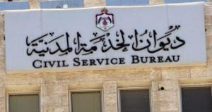 الخدمة المدنية يعلن عن 557 وظيفة (رابط)
