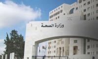 تنقلات واسعة في وزارة الصحة - أسماء