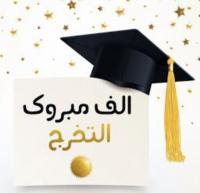المهندس معن قسيم غادي مبروك الدكتوراه
