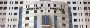 إعادة هيكلة لوزارة الصحة